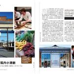 Thumbnail image for 人生转角处总有美好 – 我的文章被《私家地理》杂志刊登啦!