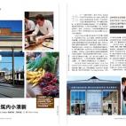 人生转角处总有美好 – 我的文章被《私家地理》杂志刊登啦!