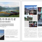 文章发布 -《做一名环保旅行者.我在尼泊尔的30天》 @ 《数字家庭》