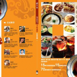 Thumbnail image for 《知食份子寻味地图》