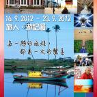 参与 《旅人。游记展》 @ 马来西亚新山大众书局